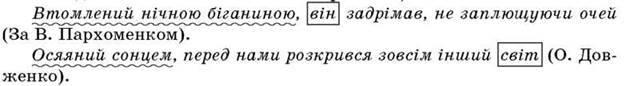 Дієприкметниковий зворот   Дієприкметник