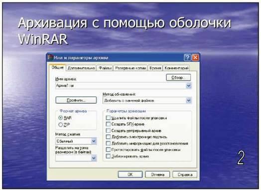 Принципи стиснення інформації. Архівація файлів. Робота з програмами архіваторами. Створення архіву, додавання файлів до архіву, перегляд змісту архіву, вилучення файлів з архіву, розкривання архівованих файлів