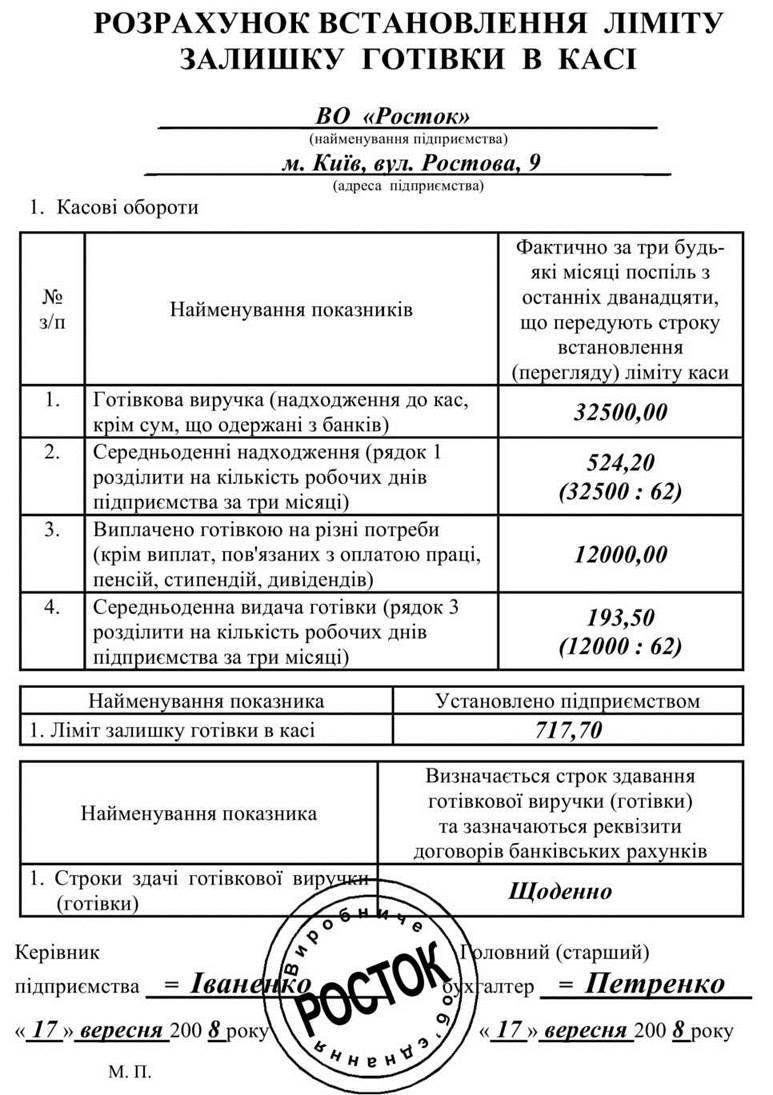 Нормативно правове забезпечення порядку ведення касових операцій