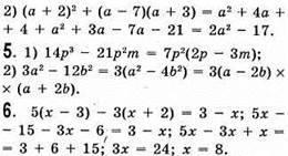 Завдання для перевірки знань за курс алгебри 7 класу