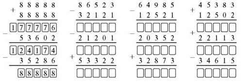 Застосування способу округлення чисел при додаванні та відніманні. Задачі на 2 дії, які містять знаходження невідомого множника