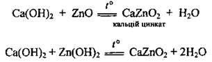 Кальцій гідроксид   Металічні елементи головної підгрупи II групи