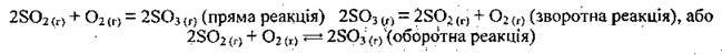 Хімічна рівновага   Оборотність хімічних реакцій   Хімічна реакція