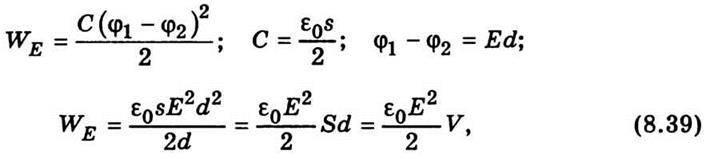 Енергія електростатичного поля. Густина енергії