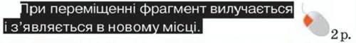 КОПІЮВАННЯ /ПЕРЕМІЩЕННЯ ФРАГМЕНТІВ ТЕКСТУ
