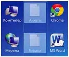 Дії з файлами і папками