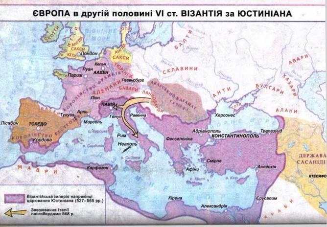 Народження Візантії