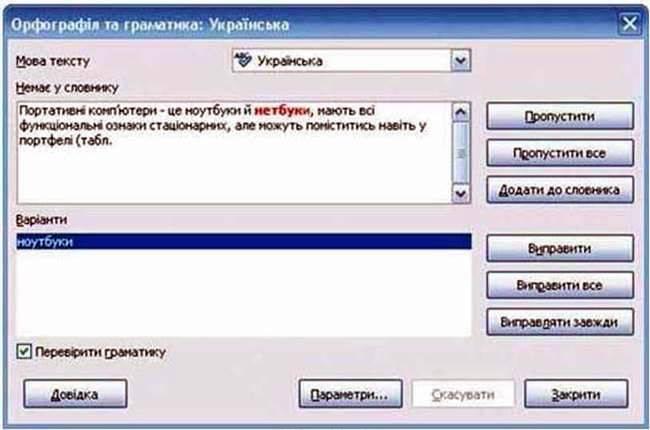 Створення текстових документів