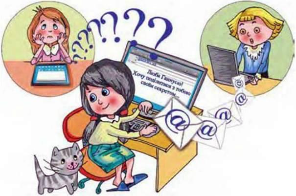 Електронне листування