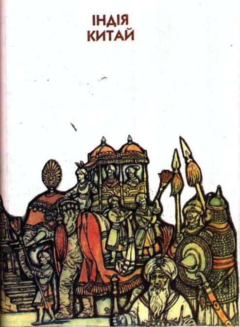 Імперія Гуптів