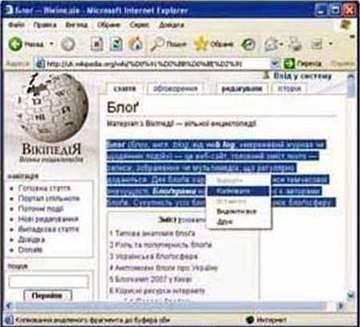 Інтернет для навчання
