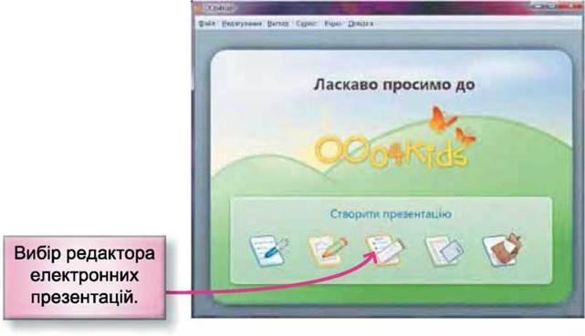 Компютерна презентація, її обєкти