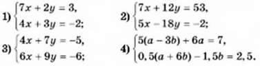 Розвязування задач за допомогою систем лінійних рівнянь