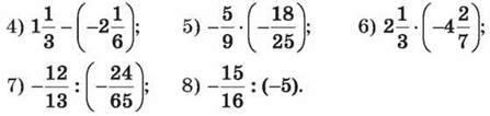 Розвязування вправ на всі дії з раціональними числами